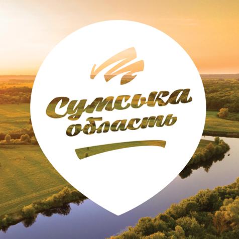 Відділ промоції та туризму Сумської обласної державної адміністрації