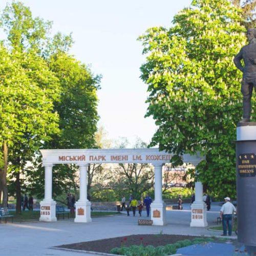 Парк ім. Кожедуба