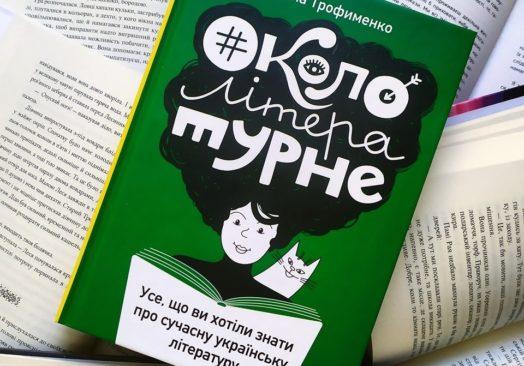 Презентація книжки Тетяни Трофименко «Окололітературне»