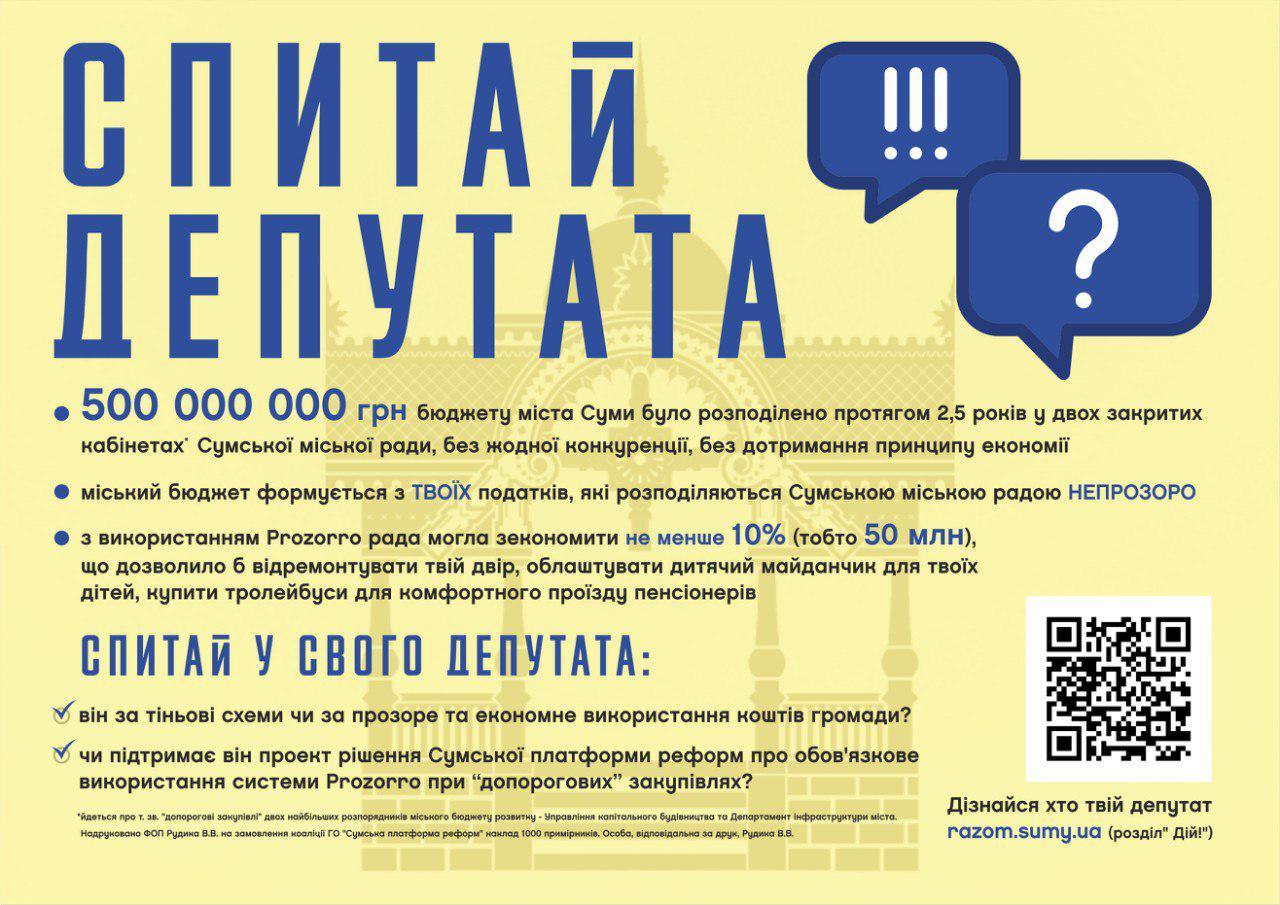 """Як """"з метою економії"""" зайво витратити десятки мільйонів гривень міського бюджету?"""