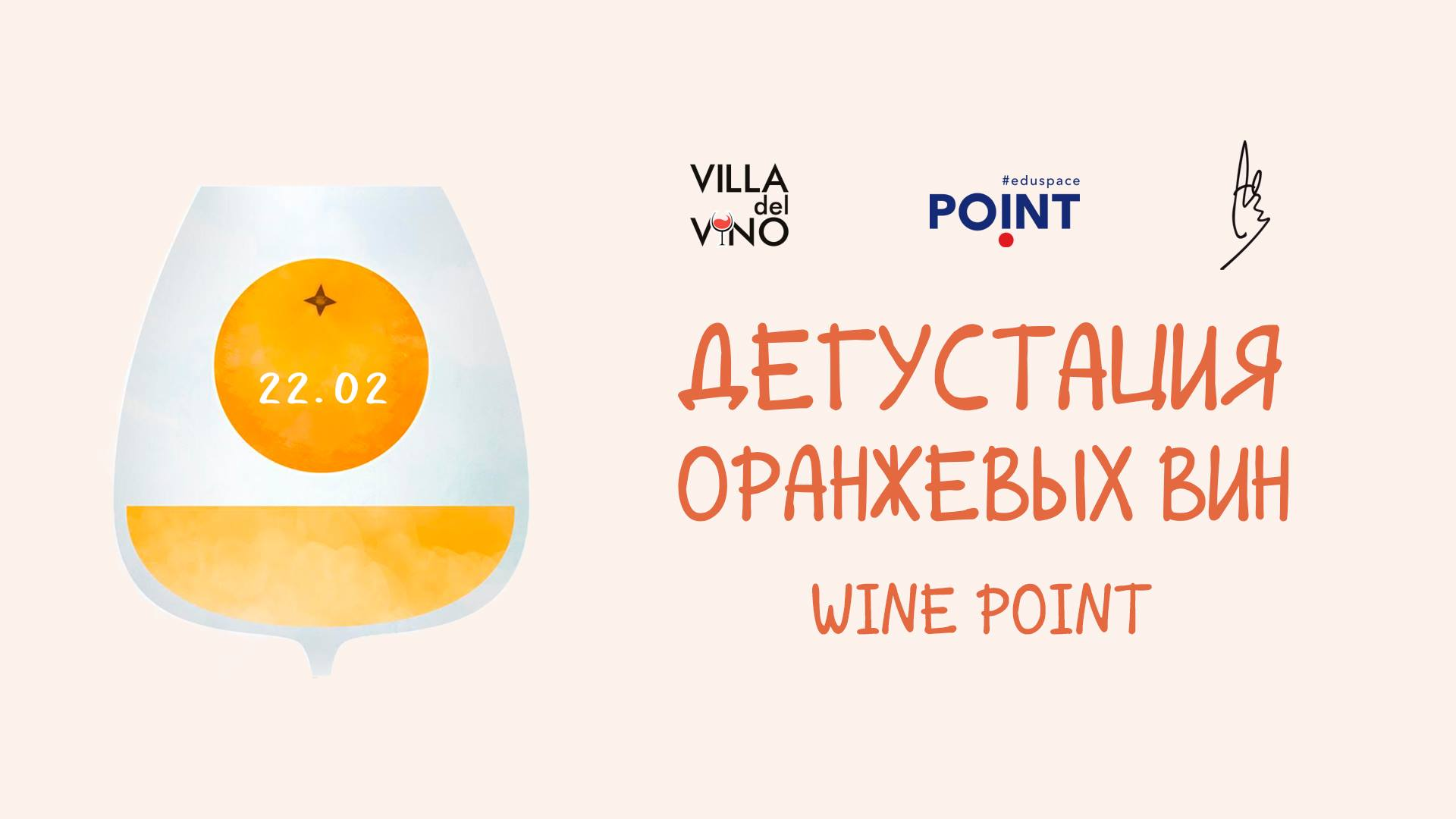 Дегустація оранжевих вин