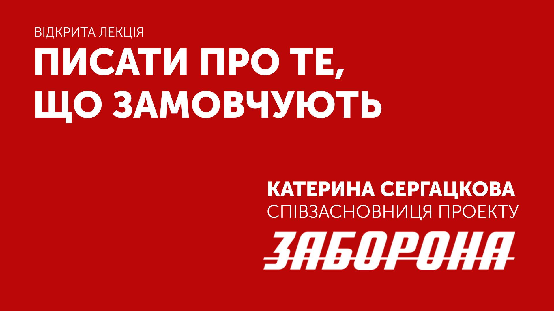 Лекція Катерини Сергацкової в Сумах