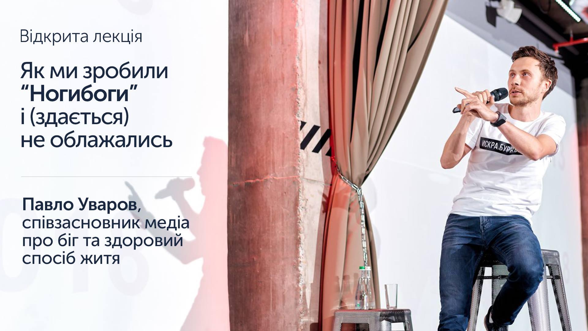 """Лекція співзасновника """"Ногибоги"""" Павла Уварова"""