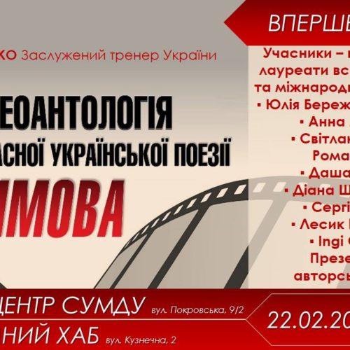 """Проект відеоанталогії сучасної української поезії """"Римова"""""""
