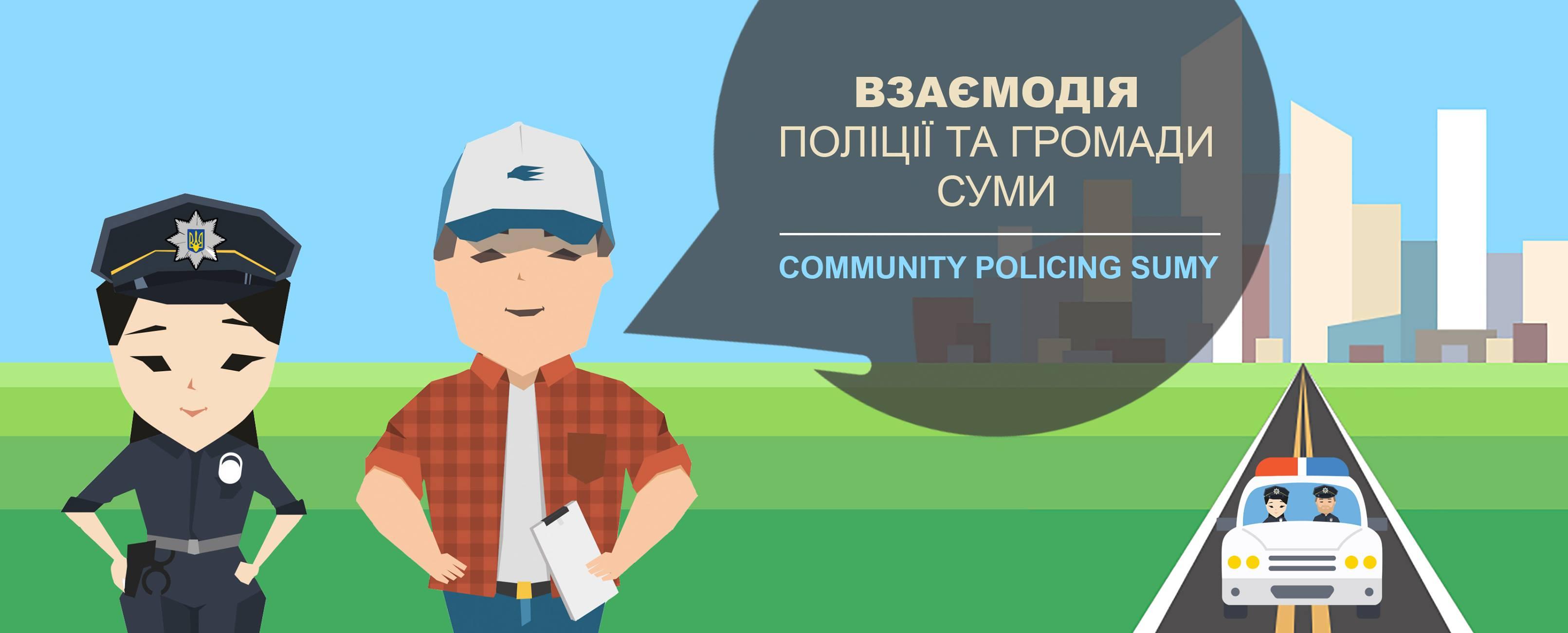 Поліція і громада