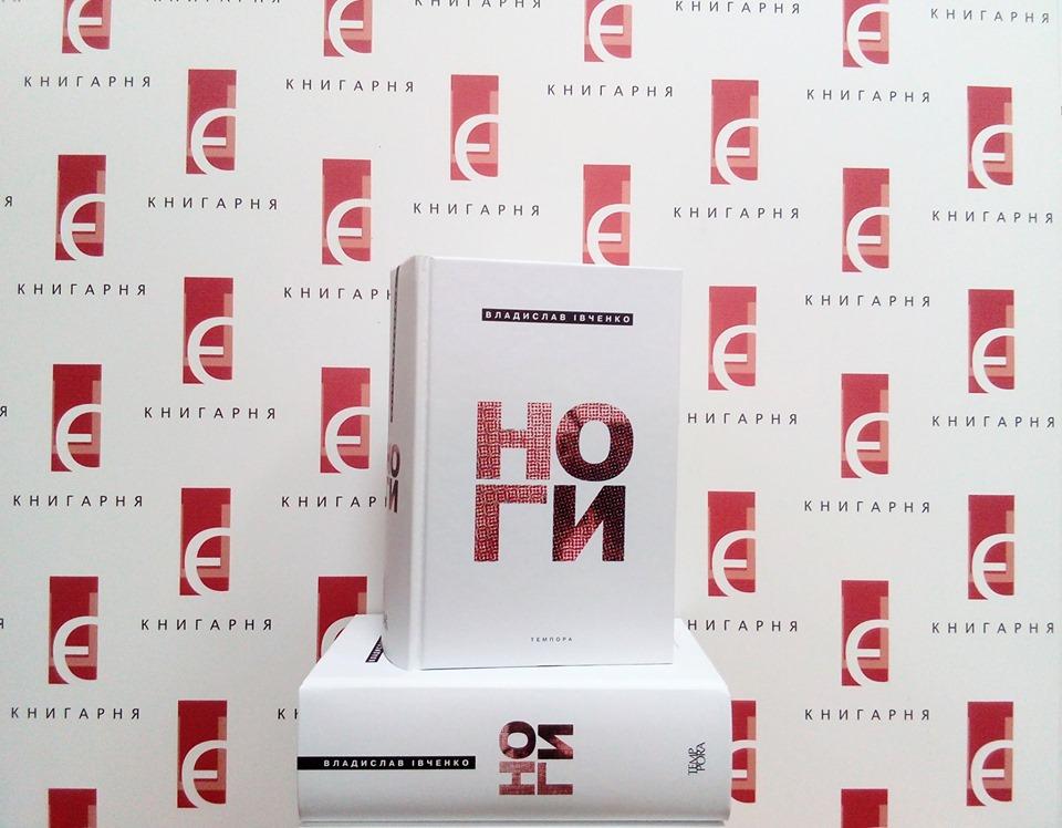 Презентація нової книги Владислава Івченка «Ноги»