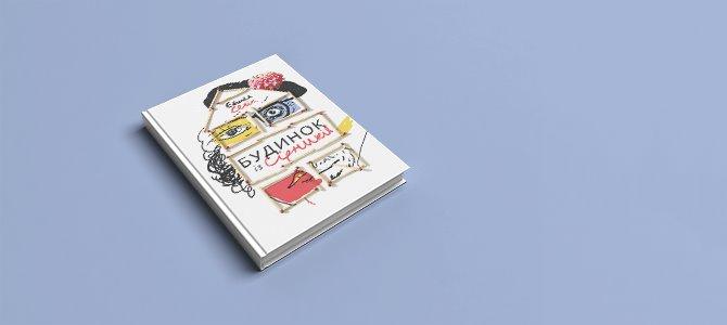 Презентація книжки Євгенії Сенік «Будинок із сірників»